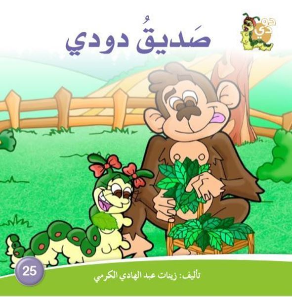 Picture of صديق دودي