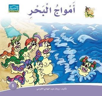 Picture of أمواج البحر
