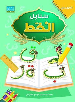 Picture of KG2  سنابل الخط