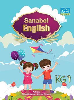 Picture of KG1  سنابل الإنجليزي