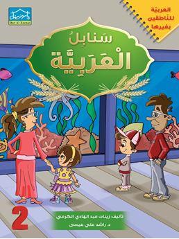 Picture of سنابل العربية المستوى الثاني