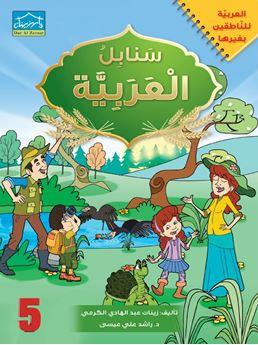 Picture of سنابل العربية المستوى الخامس