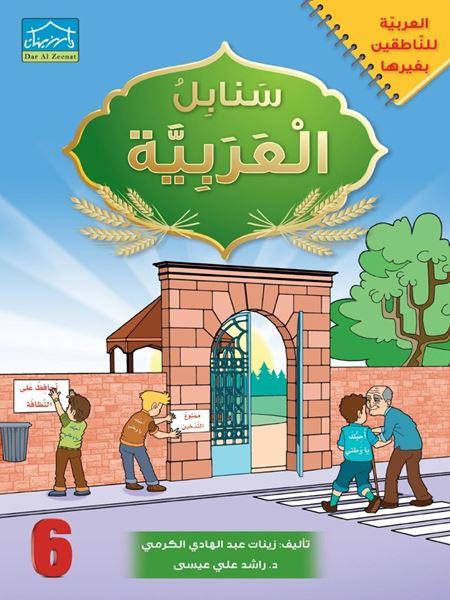 Picture of سنابل العربية المستوى السادس