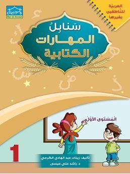 Picture of سنابل المهارات الكتابية 1