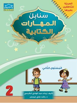 Picture of سنابل المهارات الكتابية 2