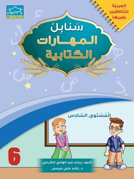 Picture of سنابل المهارات الكتابية 6