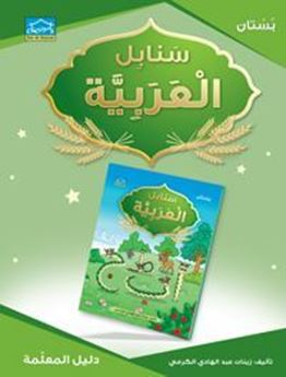 Picture of Audio Sanabel Arabic KG1