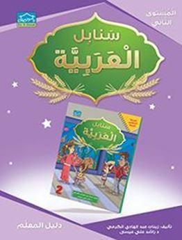 Picture of Audio Sanabel Arabic L2