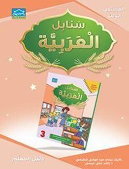 Picture of Audio Sanabel Arabic L3