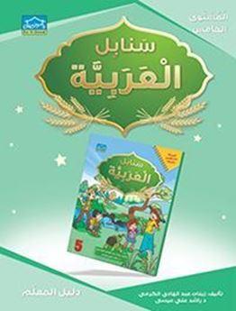 Picture of Audio Sanabel Arabic L5