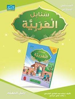 Picture of استماع سنابل العربية المستوى السادس