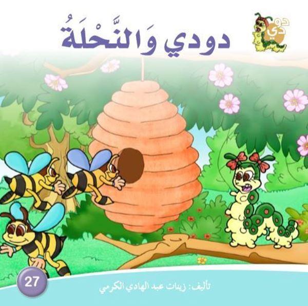 Picture of دودي والنحلة