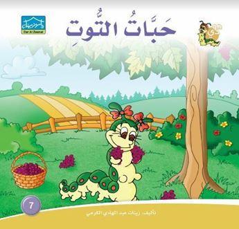 Picture of حبات التوت