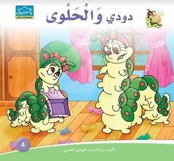Picture of دودي والحلوى