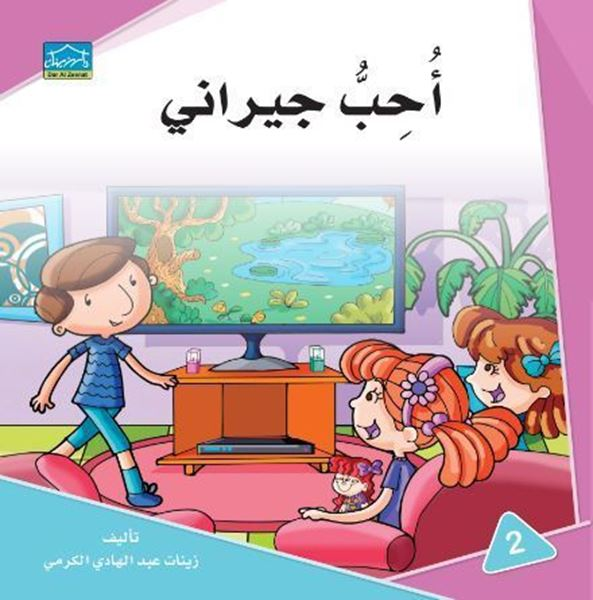Picture of أحب جيراني