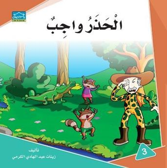 Picture of الحذر واجب
