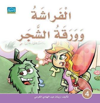 Picture of الفراشة وورق الشجر