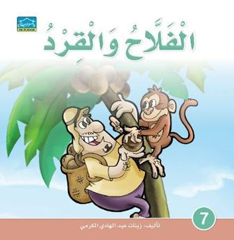 Picture of الفلاح و القرد