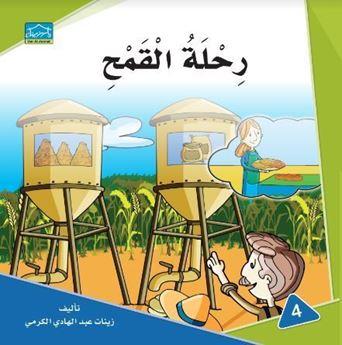 Picture of رحلة القمح