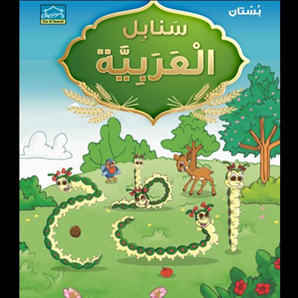 Picture of KG1  سنابل العربية
