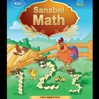 Picture of KG1  سنابل الرياضيات الإنجليزي