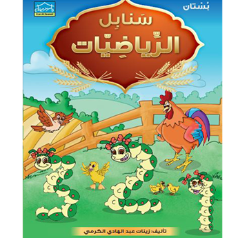 Picture of KG1 سنابل الرياضيات طبعة خاصة
