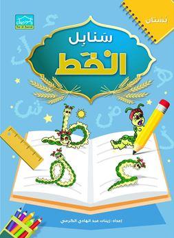 Picture of KG1  سنابل الخط