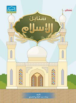 Picture of KG1  سنابل الإسلام