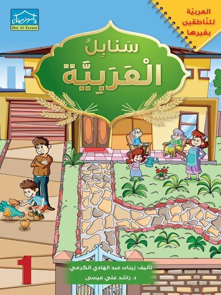 Picture of سنابل العربية المستوى الأول
