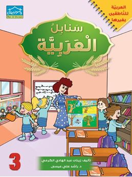 Picture of سنابل العربية المستوى الثالث