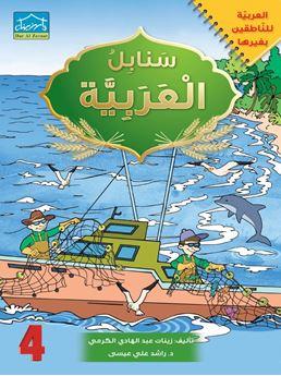 Picture of سنابل العربية المستوى الرابع