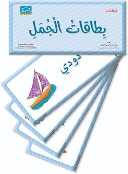 Picture of بطاقات الجمل بستان