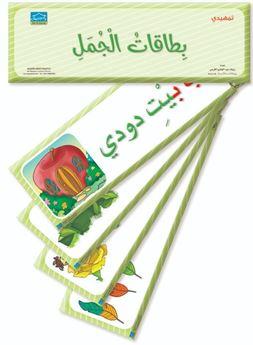 Picture of بطاقات الجمل تمهيدي
