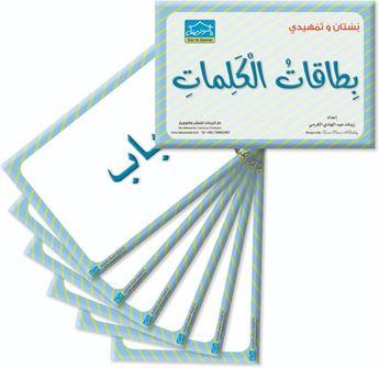 Picture of بطاقات الكلمات بستان وتمهيدي