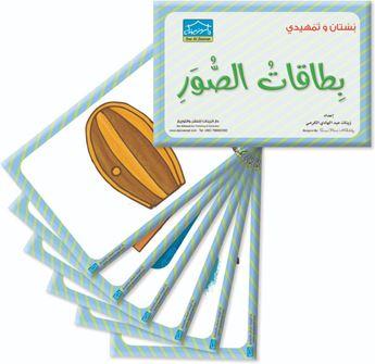 Picture of بطاقات الصور بستان وتمهيدي