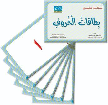 Picture of بطاقات الحروف بستان وتمهيدي