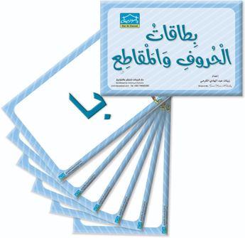 Picture of بطاقات الحروف والمقاطع بستان وتمهيدي