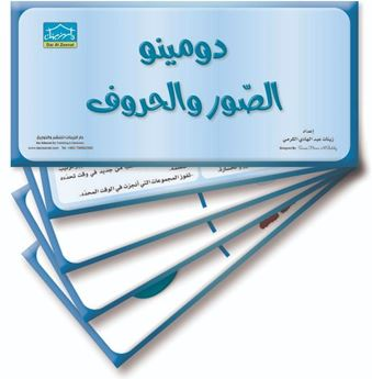 Picture of دومينو الصور والحروف