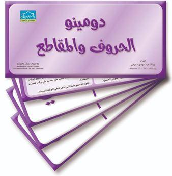 Picture of دومينو الحروف والمقاطع