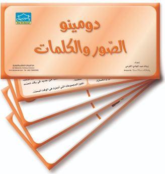 Picture of دومينو الصور والكلمات