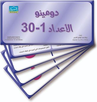 Picture of دومينو الأعداد 1-30