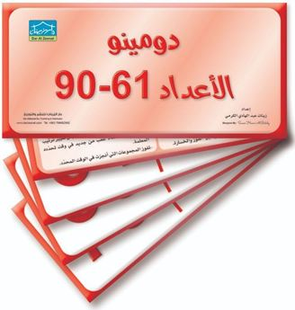 Picture of دومينو الأعداد 61-90
