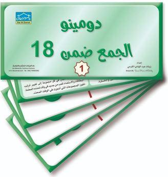 Picture of دومينو الجمع ضمن 18 جزء 1