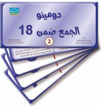 Picture of دومينو الجمع ضمن 18 جزء 2