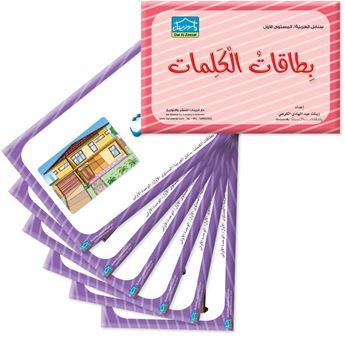 Picture of بطاقات الكلمات المستوى الأول