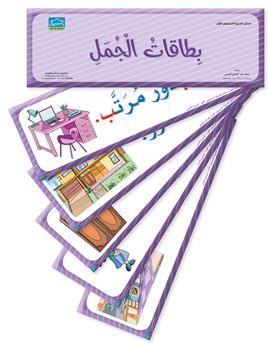 Picture of بطاقات الجمل المستوى الأول