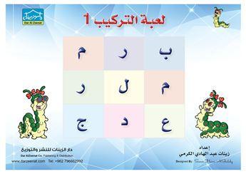 Picture of لعبة التركيب بستان وتمهيدي 1
