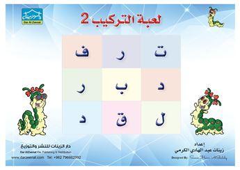 Picture of لعبة التركيب بستان وتمهيدي 2