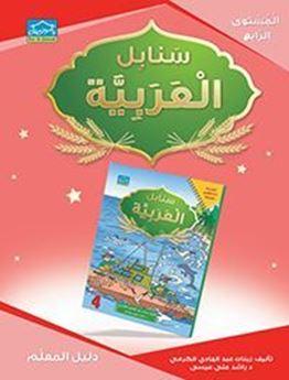 Picture of استماع سنابل العربية المستوى الرابع