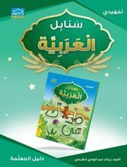 Picture of Teacher Guide Arabic KG2
